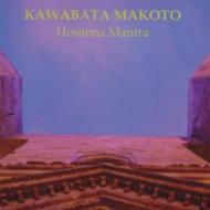Hosanna Mantra