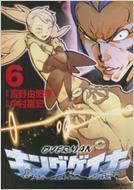 オーバーマンキングゲイナー 6 MFコミックス