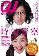 クイック・ジャパン 71