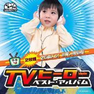 Tv Soundtrack/最新tvヒーロー ベストアルバム
