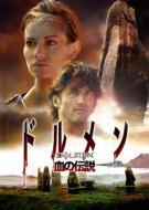 ドルメン〜血の伝説〜DVD-BOX