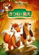The Fox And The Hound Special Edition