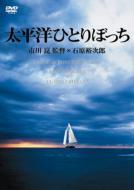 Movie/太平洋ひとりぼっち(Rmt)