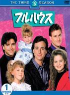 ワーナーTVシリーズ::フルハウス<サード>セット1