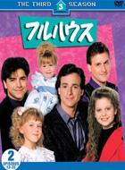 ワーナーTVシリーズ::フルハウス<サード>セット2