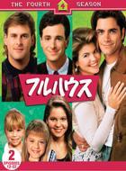 ワーナーTVシリーズ::フルハウス<フォース>セット2