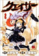 聖痕のクェイサー 2 チャンピオンREDコミックス