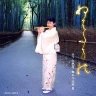 ぬばたまの 金子由美子 横笛作品集II