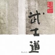 美しい日本語::日本人のこころと品格 武士道
