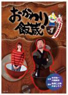 おかわり飯蔵 Vol.1