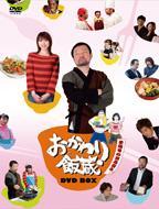 おかわり飯蔵 DVDBOX