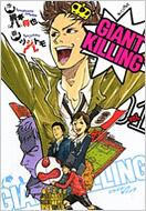 ツジトモ / 綱本将也/Giant Killing: 1: モーニングkc