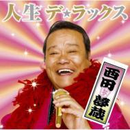 西田夢蔵(西田敏行)/人生 デ★ラックス