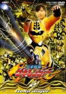 獣拳戦隊ゲキレンジャー Vol.2