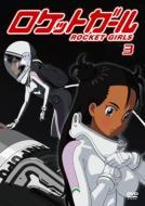 ロケットガール 3