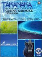 高中正義・ギター・カラオケ マイナス・ワンCD付 1976-1980