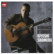 荘村清志最新ベスト『愛のロマンス』(2CD)