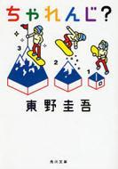 ちゃれんじ? 角川文庫