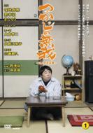 つかじの無我 〜12人の証言者〜究極版 第1巻
