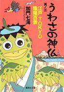 うわさの神仏 其ノ3 江戸TOKYO陰陽百景 集英社文庫