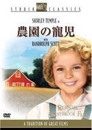 スタジオ・クラシック・シリーズ::シャーリー・テンプル 農園の寵児
