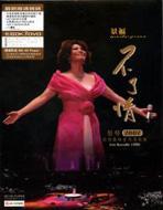 不了情2007経典歌曲香港演唱會