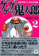 水木しげる/ゲゲゲの鬼太郎 2 少年マガジン / オリジナル版