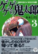水木しげる/ゲゲゲの鬼太郎 3 少年マガジン / オリジナル版