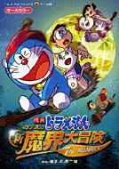 映画ドラえもんのび太の新魔界大冒険7人の魔法使い オールカラー てんとう虫コミックス・アニメ版