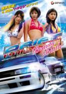 ドリフト SPECIAL 〜Beauty Battle 〜デラックス版