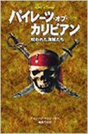 パイレーツ・オブ・カリビアン 呪われた海賊たち ディズニーアニメ小説版