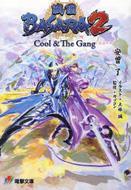 戦国BASARA2 Cool&The Gang 電撃文庫