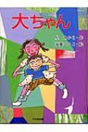 大ちゃん 子どもの本