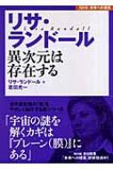 リサ・ランドール 異次元は存在する NHK未来への提言