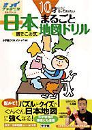 日本まるごと地図ドリル 10才までに知っておきたい きっずジャポニカ・セレクション