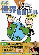 世界まるごと地図ドリル 10才までに知っておきたい きっずジャポニカ・セレクション