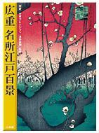 広重名所江戸百景 秘蔵岩崎コレクション