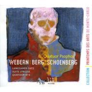 ベルク:抒情組曲、シェーンベルク:弦楽四重奏曲第4番、他 プソフォス四重奏団