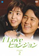 I Love ヒョンジョン DVD-BOX 2