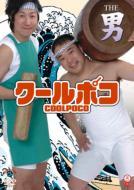 クールポコ The 男
