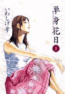 単身花日 桜木舜の単身赴任・鹿児島 2 ビッグコミックス