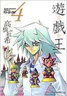 遊戯王 VOL.4 集英社文庫