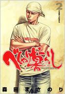 森田まさのり/べしゃり暮らし: 2: ヤングジャンプコミックス