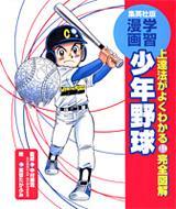 少年野球 上達法がよくわかる完全図解 集英社版・学習漫画