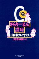 C級さらりーまん講座 周章狼狽編 ビッグコミックススペシャル