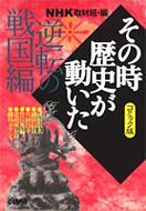 NHKその時歴史が動いたコミック版 逆転の戦国編 ホーム社漫画文庫