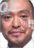 クイック・ジャパン 72