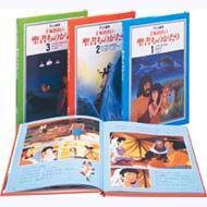 手塚プロダクション/アニメ絵本 手塚治虫の聖書物語: 全3巻セット