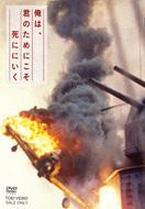 Movie/俺は、君のためにこそ死ににいく (Sped)(Ltd)