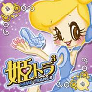 姫トランス 3